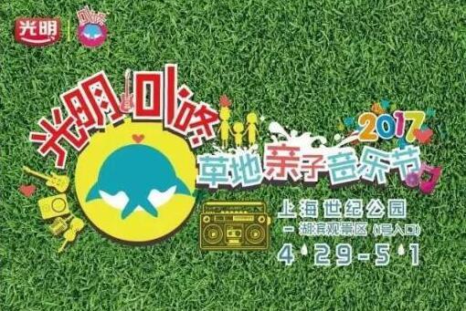 """""""光明卟咚亲子音乐节""""五一假期闪亮登场世纪公园"""