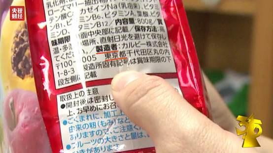 央视曝日本辐射食品流入国内 涉及永旺超市无印良品等