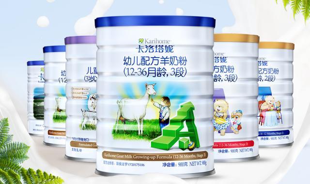 卡洛塔妮羊奶粉丨宝宝好营养的新选择!(图文)