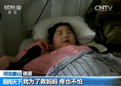 为救妈妈疼也不怕! 9岁女孩捐献造血干细胞救母