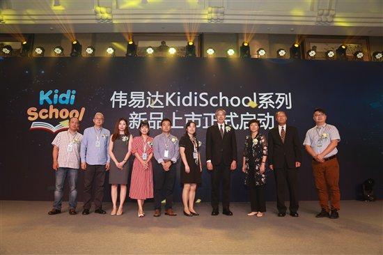 伟易达推出KidiSchool系列 进军早教英语市场