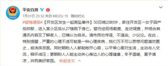 湖北十堰女子从27楼坠亡 警方:确认产后抑郁自杀