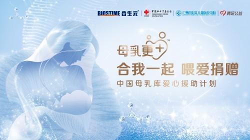 合生元母婴救助基金会99公益日 开启中国母乳库爱心援助计划