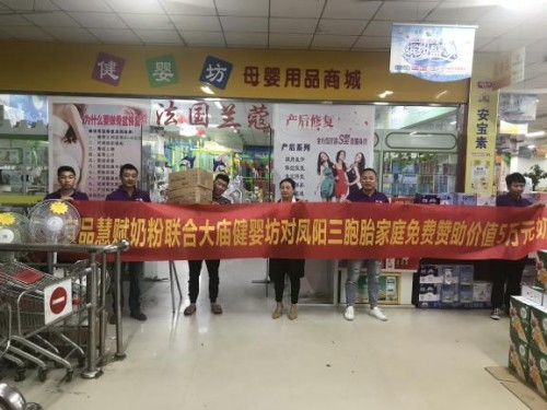 慧迎新生,赋爱同行,特记宜品慧赋为凤阳县大庙镇三胞胎家庭捐赠全年奶粉!
