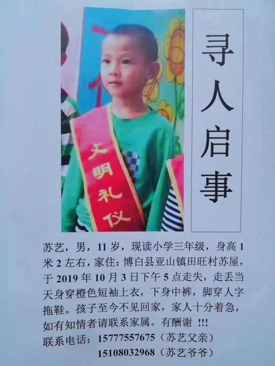 广西玉林一名11岁男孩走失6天 至今未寻回