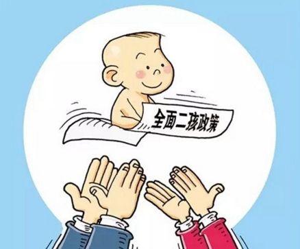 卫健委:全面二孩后山东北京高龄产妇比例最高