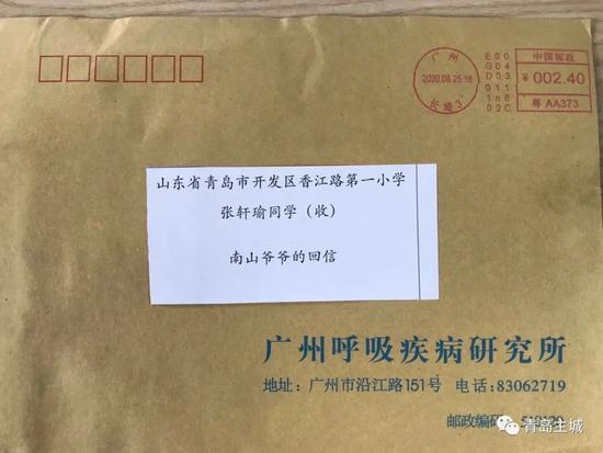 钟南山给青岛小学生回亲笔信:期投身杏林 更以行证道