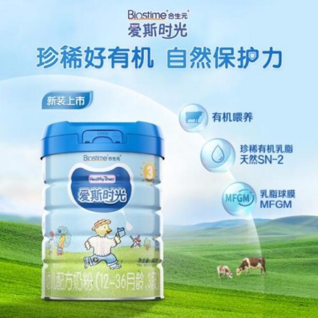 合生元有机奶粉,细心呵护宝宝健康成长