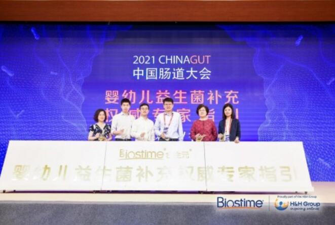 合生元携手孩子王亮相2021中国肠道大会,共促婴幼儿肠道健康产业发展