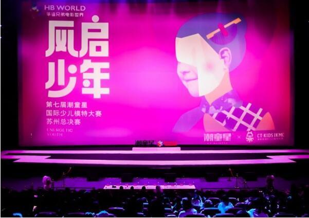《传统与摩登交融 开创国风新时代——苏州潮童星大赛圆满落幕》